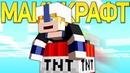 МАЙНКРАФТ - Майнкрафт Рэп Песня На Русском Thank You Minecraft Parody Song Animation RUS