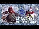 Новогодний Конкурс л2 25-й КАДР Спасение Снеговиков от Индюка