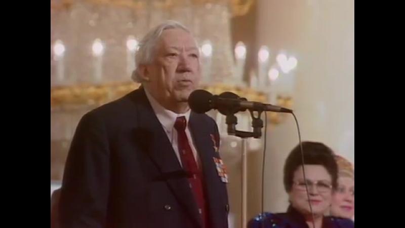 Юрий Никулин - Служу Советскому Союзу! (концерт ветеранов ВОВ, 1994 г.)
