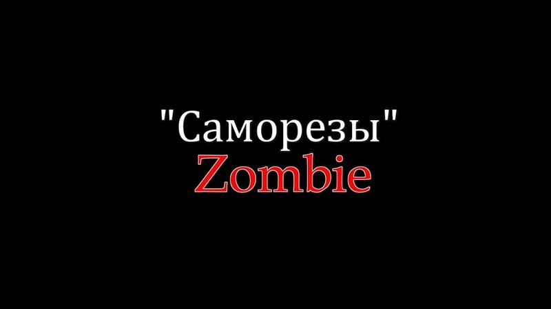 The Cranberries - Zombie группа Саморезы г. Кокшетау KZ 2019/ 02 /19