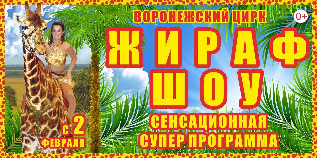 Афиша Воронеж Со 02.02. Жираф Шоу в Воронежском Цирке