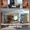 Квартиры посуточно в Красноярске АВАНГАРД