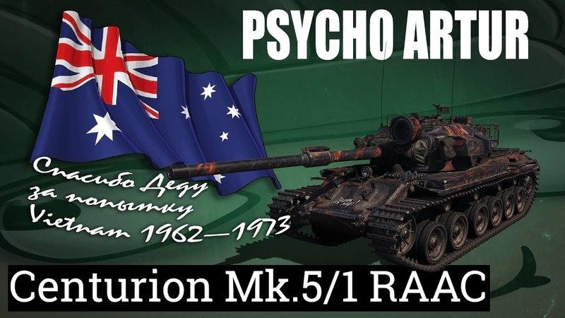 Австралийский дед Вьетнама ★ Centurion Mk 5 1 RAAC World of Tanks