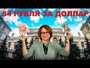 Обвал Рубля Минфин официально Рубль упадёт ниже 84 за доллар Pravda GlazaRezhet