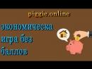 Piggie.online экономическая игра без баллов/Инвестируй с умом