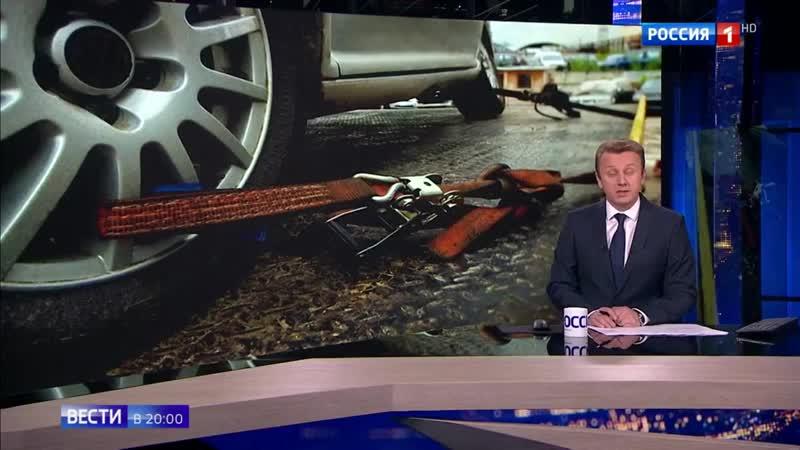 Штрафстоянка Сергиева Посада на телеканале Россия 1 программа Вести