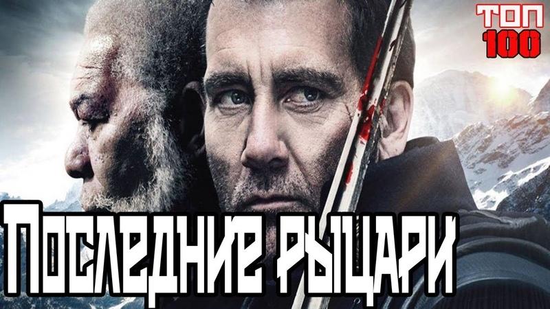 Последние рыцари / Last Knights(2014).Трейлер