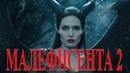 Фильм Малефисента 2 (Maleficent 2) - смотреть на русском онлайн трейлер, сюжет