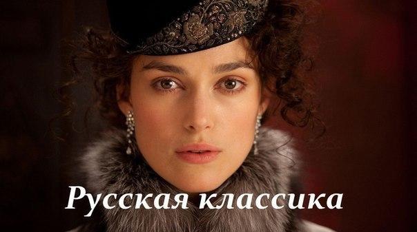 Подборка фильмов, снятых по произведениям русских классиков: