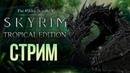 ТРОПИЧЕСКИЙ SKYRIM Tropical Edition 2 - Новая сборка