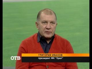 """""""Урал. Третий тайм"""": выпуск от 13 декабря 2017 года"""