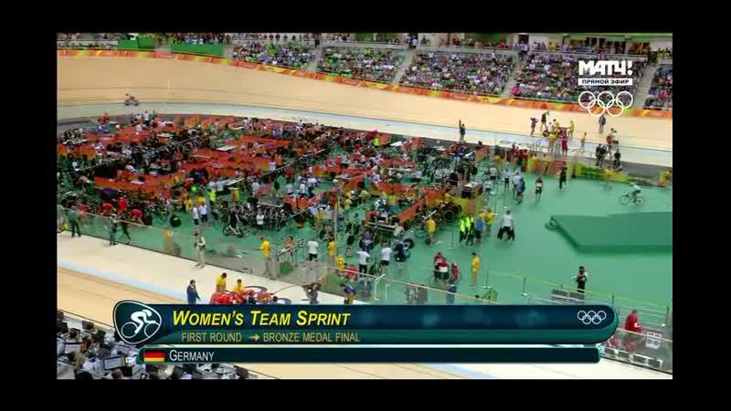 12.08.16. Велоспорт. Трек. Женщины. Командный спринт. Серебро. 1.43.20