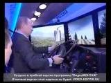 Путин учится ездить на камазе | Эрон дон дон