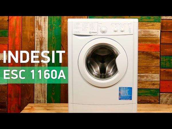 Indesit ESC 1160A - бюджетная стиральная машина с множеством функций - Видео демонстрация