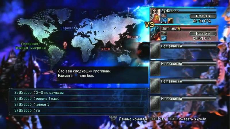 Soulcalibur V - Онлайновый турнир 1C-SoftClub Cup IV