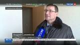 Новости на Россия 24 Новоселы Сахалина переехали из бараков в новостройки