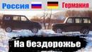 Вы удивитесь Новый УАЗ Патриот уделает старого Гелентвагена Битва Немца и Русского на бездорожье