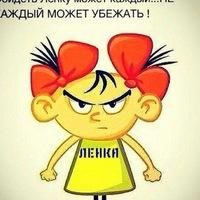 Лена Фролова