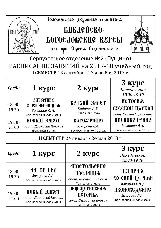 Расписание занятий Пущинского отделения ББК