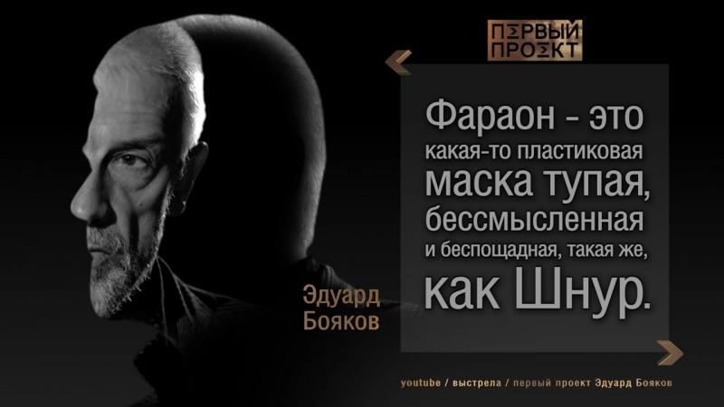 Доверенное лицо Путина Эдуард Бояков ✪Первый Проект