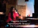 Людмила Князева. Радиопередача Встреча. РТВ ПОДМОСКОВЬЕ