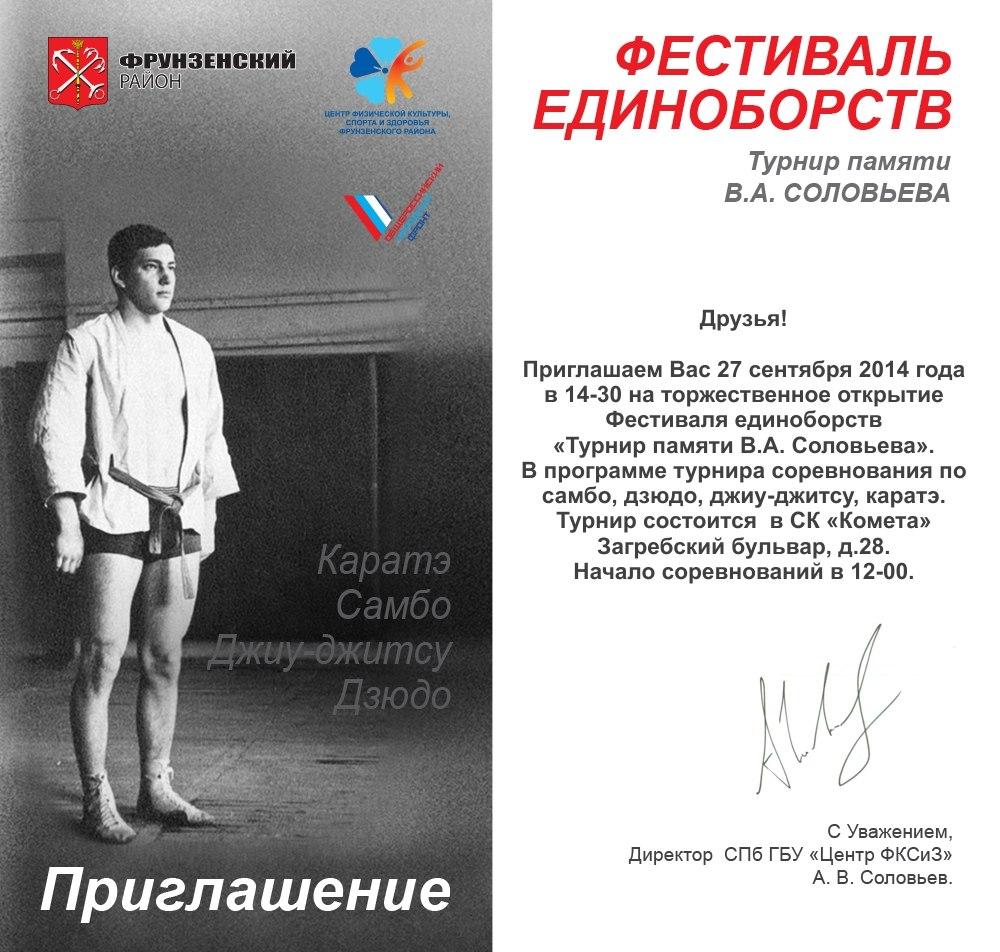 III Фестиваль единоборств Турнир памяти В.А. Соловьева