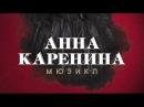 Трейлер мюзикла «Анна Каренина»