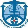 Інститут аеронавігації