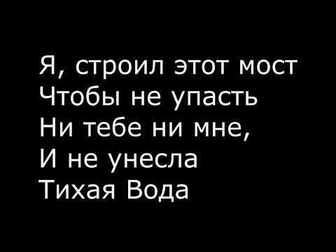 Макс Фадеев Танцы на стеклах (караоке, минусовка с текстом)