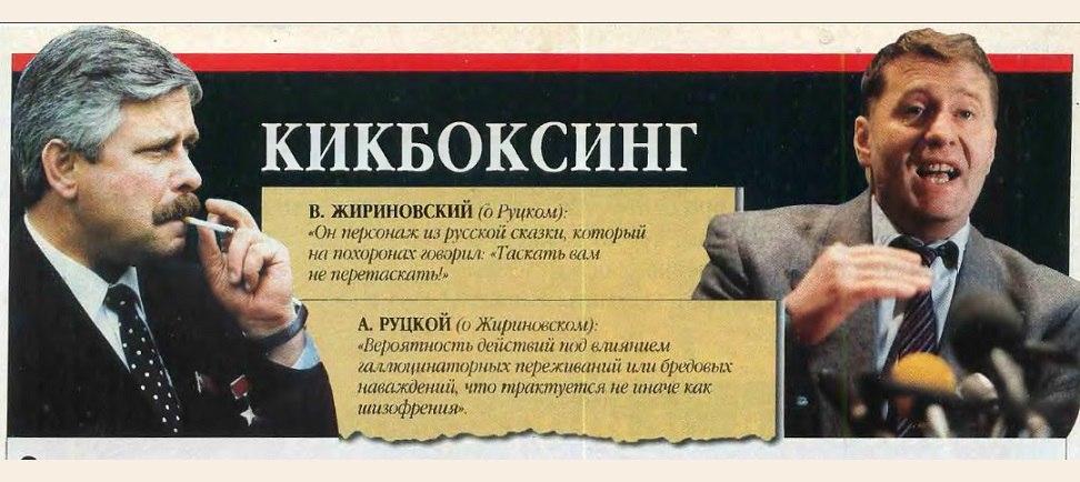 """Александр Руцкой в 1995 году: """"ЛДПР создана сверху для демонстрации ее как партии-пугала"""""""