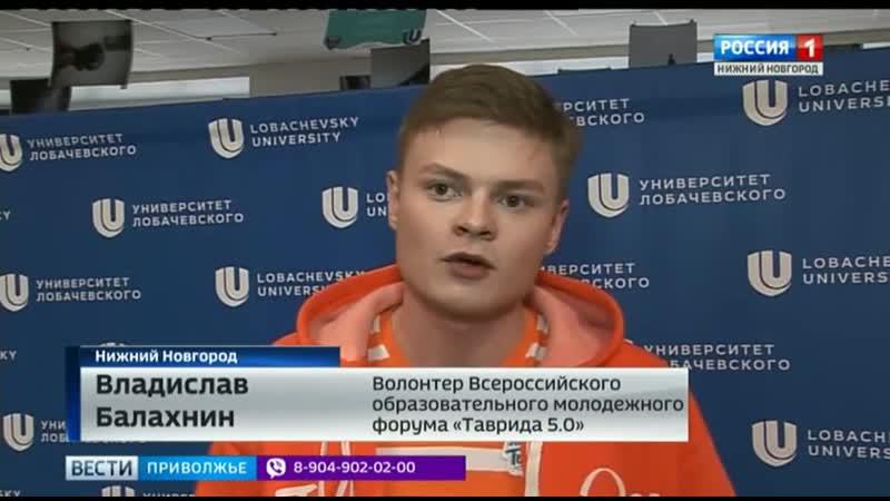 В Нижнем Новгороде состоялась презентация Форума молодых деятелей культуры и искусства Таврида 5 0 ВЕСТИ