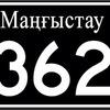 Подслушано у водителей в Актау R12