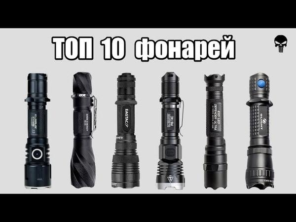 Топ 10 самых популярных тактических фонарей