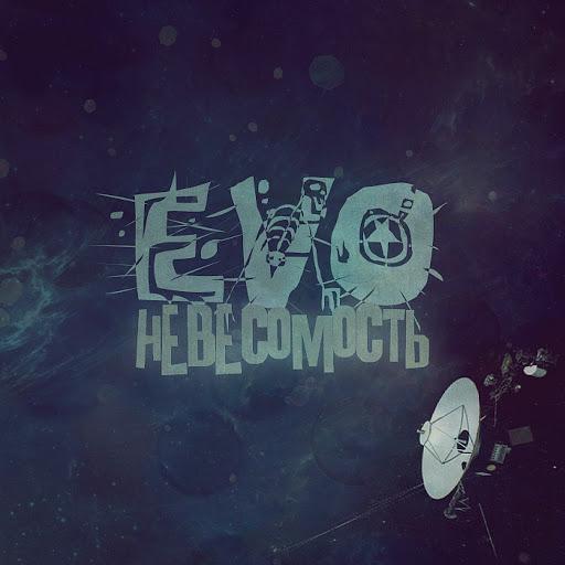 EVO альбом Невесомость (Special Edition)