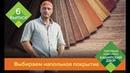 Советы от ТК Каширский Двор Как выбрать напольное покрытие