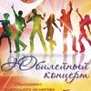 Юбилейный концерт образцового танцевального колл