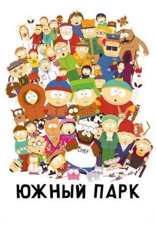 Южный Парк 19 сезон смотреть онлайн бесплатно