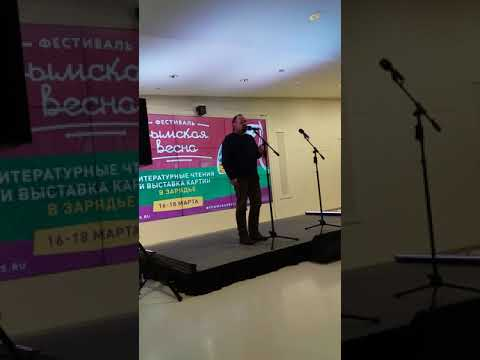 Николай Калиниченко на открытии литературного фестиваля в Зарядье, март 2019.