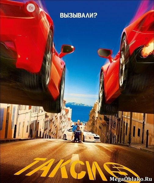 Такси 5 / Taxi 5 (2018/TS)