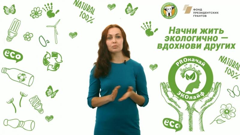 Видеообращение от эксперта PROкачай ЭКОлайф_М. Бутузова
