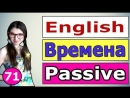 71. Английский_ ПАССИВНЫЙ ЗАЛОГ _ Passive Voice _ Ирина ШИ