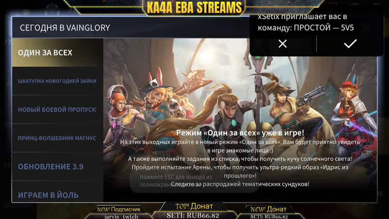 KA4A EBA STREAMS: Stream Vainglory 5v5 (RUS)