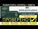 4П ВРЕМЯ ДЕЛАТЬ ДЕНЬГИ ЛЕНАР ЯНГИРОВ РАЗБОР КУРСА ЗАТРАТЫ СОВЕТЫ