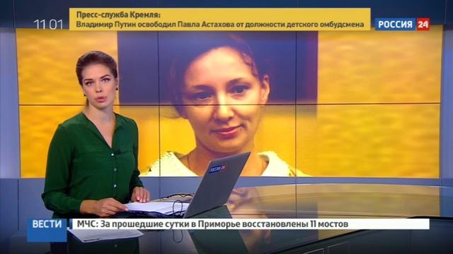 Новости на Россия 24 • Павла Астахова на посту детского омбудсмена сменила Анна Кузнецова