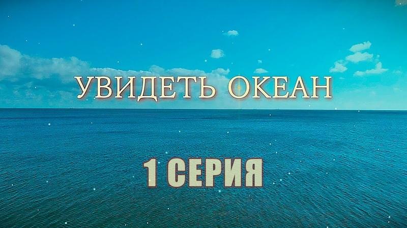 Увидеть океан | 1 серия | Интер