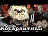 КОТОКРИТИК #7: Сериал от Тарантино