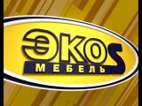 Mebel-EKOS-(2)-7sek