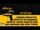 Gantulga Opozit feat Hulgee Punk and rap Shine Gazriin Zasag