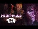 Прохождение Silent Hill 2 Часть 4 Госпиталь Брук-Хейвен