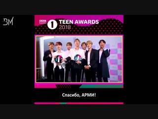 [RUS SUB][21.10.18] BTS Award Box Challenge - Best Social Media Stars & Best International Group @ BBC Radio 1 Teen Awards 2018